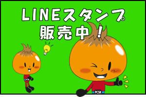 LINEスタンプ販売バナー.jpg