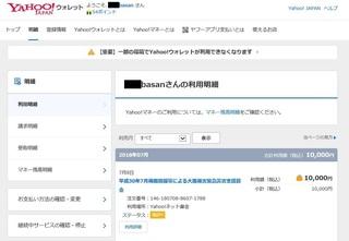 180708西日本大雨災害募金寄付.JPG