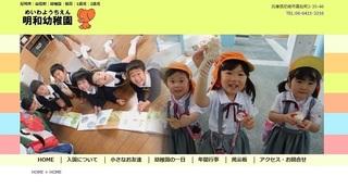 尼崎市富松町明和幼稚園.JPG