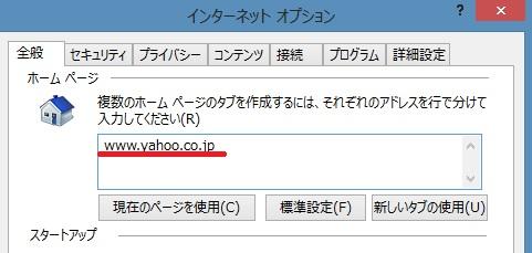 IE設定2.jpg